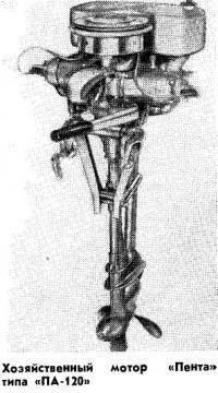 Хозяйственный мотор «Пента» типа «ПА-120»