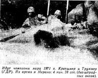 Идут чемпионы мира 1971 г. Кретшмер и Труммер