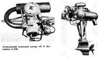 Итальянский гоночный мотор «О. Р. М.» класса А-250