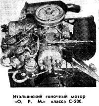 Итальянский гоночный мотор «О. Р. М.» класса С-500