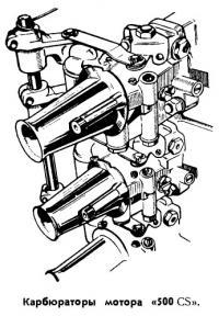Карбюраторы мотора «500 CS»