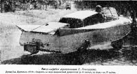 Катер-амфибия горьковчанина Е. Пономарева
