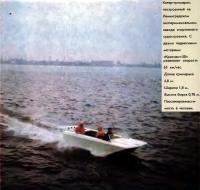 Катер-тримаран Ленинградского экспериментального завода спортивного судостроения