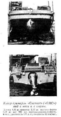 Катер-тримаран «Сиспорт» («ОМС»)
