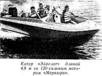 Катер «Эйрслот» длиной 4,8 м