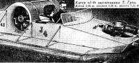 Катер «J-4» англичанина Т. Гуча