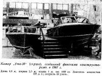 Катер Уто-20 (справа)