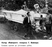 Катер «Вайпдкэт» гонщика Г. Вейпера