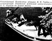 Командующий Балтфлотом адмирал В. Ф. Трибуц