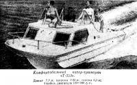 Комфортабельный катер-тримаран «Т-523»