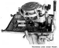 Компоновка узпов мотора «Бунди»