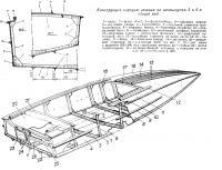 Конструкция корпуса: сечения по шпангоутам и общий вид