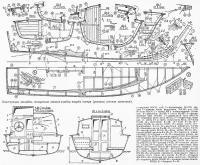 Конструкция закладки, поперечные сечения и набор палубы катера
