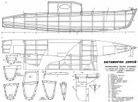 Конструктивные чертежи катамарана