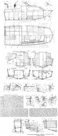 Конструктивные чертежи катера
