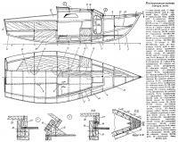 Конструктивные чертежи корпуса яхты