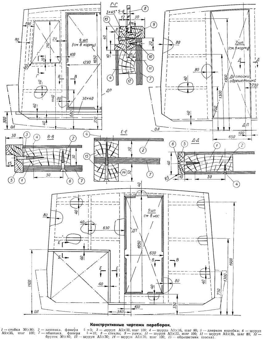 Конструктивные чертежи переборок