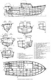 Конструктивные чертежи яхты