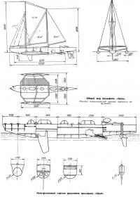 Конструктивный чертеж фюзеляжа тримарана «Урал»