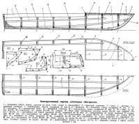 Конструктивный чертеж мотолодки «Кострома»