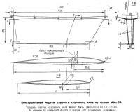 Конструктивный чертеж сварного скулового киля