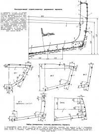 Конструктивный мидель-шпангоут дюралевого варианта