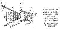 Крепление обшивки к гнутоклееному форштевню