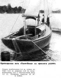 Крейсерская яхта «Хонигбине» из красного дерева