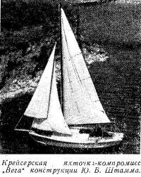 Крейсерская яхточка-компромисс Вега