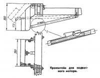 Кронштейн дпя подвесного мотора