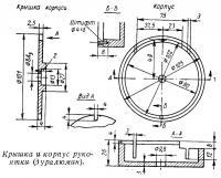 Крышка и корпус рукоятки (дуралюмин)