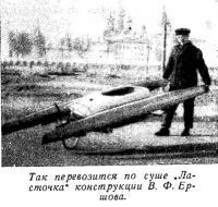Ласточка конструкции В. Ф. Ершова