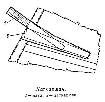 Латкарман