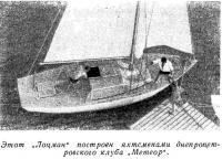 Лоцман построен яхтсменами днепропетровского клуба Метеор