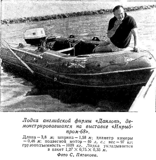 лодка перевод на англ