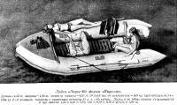 Лодка «Ларос-40» фирмы «Пирелли»