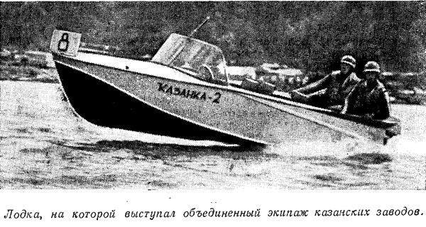 Лодка, на которой выступал объединенный экипаж казанских заводов
