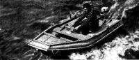 Лодка «Ньюматик» на ходу