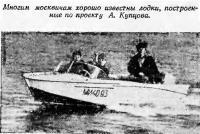 Лодка по проекту А. Купцова