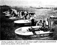 Лодки-амфибии «Экспресс эйр рэйдер» перед стартом соревнований