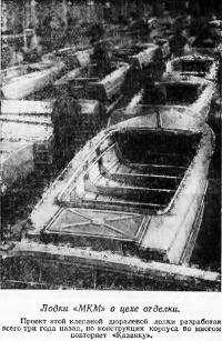 Лодки «МКМ» в цехе отделки