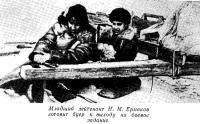 Младший лейтенант Н. М. Ермаков готовит буер к боевому заданию