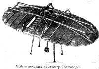 Модель аппарата по проекту Сведенберга