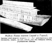 Модель Ноева ковчега (музей в Глазго)