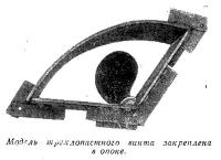 Модель трехлопастного винта закреплена в опоке