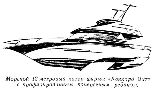 Морской 12-метровый катер фирмы «Конкорд Яхт»