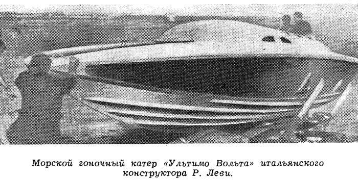 Морской гоночный катер «Ультимо Вольта»