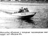 Мотолодха «Косатка» с четырьмя пассажирами глиссирует под «Вихрем-20»