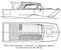 Мотолодка-тримаран «Сарепта» со сдвижной рубкой