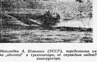 Мотолодка А. Шевченко (УССР)